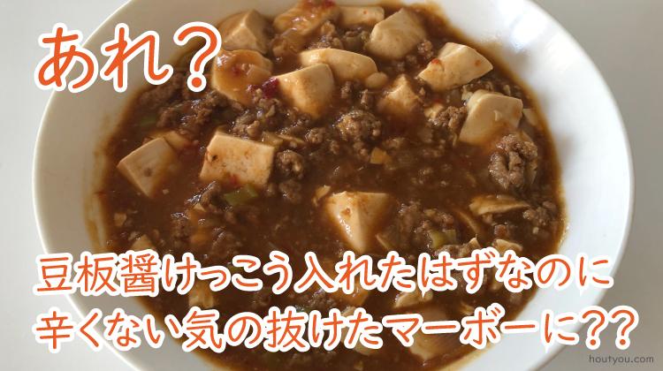 実際に作った麻婆豆腐の写真。豆板醤を結構入れたはずなのになんだか辛みが足りない気の抜けた味に。