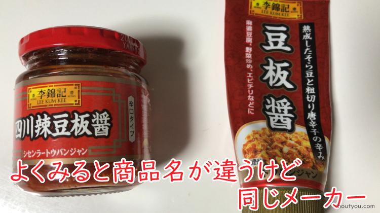 李錦記の豆板醤。よくみると商品名は違うもののぱっと見同じメーカーだから同じ内容に見える。