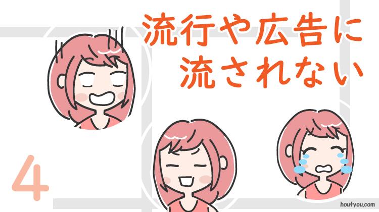 驚いている顔、夢中になっている顔、泣いている顔のイラスト。「流行や広告に流されない」