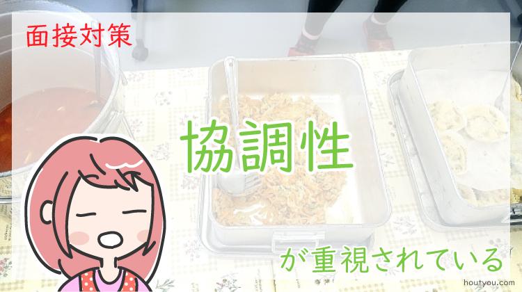 給食の食缶と料理。給食調理員の面接では協調性が重視されている。