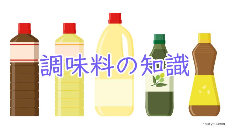 調味料のイラスト。醤油、みりん、油など。