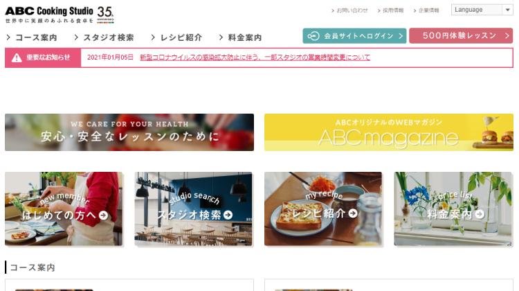 ABCクッキングスタジオ公式HPトップページ