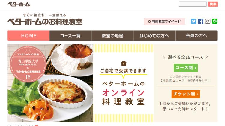ベターホーム料理教室公式HPトップページ