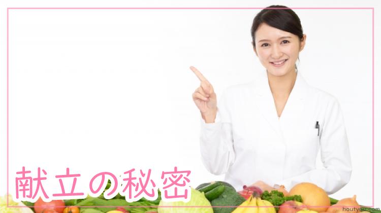 献立の秘密。たくさんの野菜と白衣を着た女性栄養士の写真。