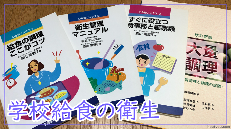 学校給食の衛生。衛生管理マニュアル他大量調理系の書籍4冊の写真。