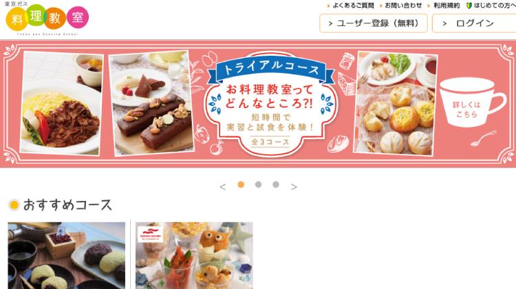 東京ガス料理教室HPトップページ